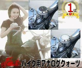 【楽天ランキング1位獲得】【送料無料】バイク用 愛車に付ける アナログ時計 簡単取り付け デザイン型 時計 バイク【ポイント消化】
