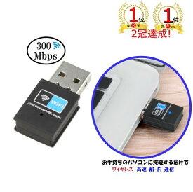 ランキング 1位獲得 無線LANアダプター USB ワイヤレスWi-Fi 通信 無線LAN USBアダプター 高速300Mbps!Windows10 小型 USB2.0 挿すだけ Linux など対応可能 送料無料