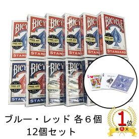 【楽天ランキング1位獲得】トランプ BICYCLE バイスクル マジック ポーカーサイズ 1ダース 赤青 各6個 12個セット バイシクル 手品 マジシャン御用達 カード