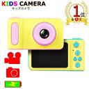 【楽天ランキング1位獲得】【キッズカメラ】【トイカメラ】【ビデオ機能】子供用 デジタルカメラ 充電式 SDカード対応