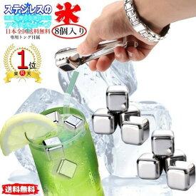 【ランキング1位獲得】送料無料 溶けない氷 ステンレス アイスキューブ 8個 セット ウィスキー 専用 トング 付き