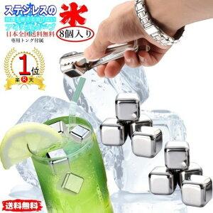 【ランキング1位獲得】送料無料 溶けない氷 ステンレス アイスキューブ 8個 セット ウィスキー 専用 トング 付き【ポイント消化】