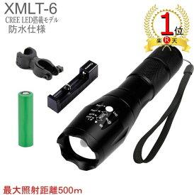 【楽天ランキング1位獲得】【コンプリートセット】 CREE LEDを採用 フルメタル 金属製  XM-L T6 懐中電灯 LED懐中電灯 充電式 防水 フラッシュライト 長時間 防災
