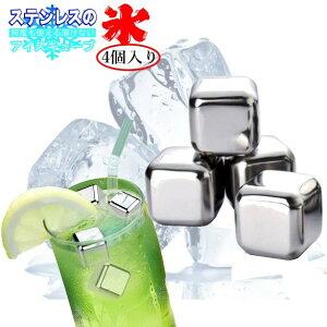 送料無料 溶けない氷 ステンレス アイスキューブ 4個 セット 【ポイント消化】