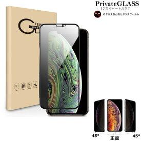 【 のぞき見防止】プライバシーガラス 高硬度 ガラス iPhone XI/XS/XSMAX/X/8/8plus/7/7plus 用