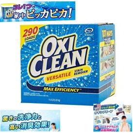 【アメリカ製】OXICLEAN(オキシクリーン) オキシクリーン マルチパーパスクリーナー