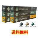 ネスプレッソ スターバックス カプセル コーヒー 10P×6箱 ネスプレッソ カプセル 互換 ESPURESO BLONDE PIKE PLACE S…