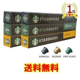 【楽天ランキング1位獲得】ネスプレッソ スターバックス カプセル コーヒー 10P×6箱 ネスプレッソ カプセル 互換 ESPURESO BLONDE PIKE PLACE Starbucks スタバ