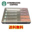 【送料無料】ネスプレッソ スターバックス カプセル コーヒー 2種 カフェ ベロナ 30カプセル スマトラ 20カプセル ネスレ カプセル 互換 STARBUCKS NESPRESSO Starbuc