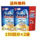 【送料無料】finish ビッグパック 大容量 150個入り 2袋セット フィニッシュ 食洗機用洗剤 タブレット パワーキューブ…