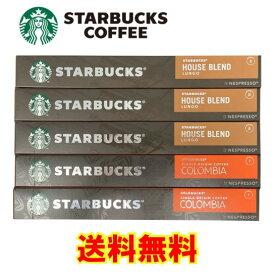 【送料無料】ネスプレッソ スターバックス カプセル コーヒー 2種 ハウスブレンド 30カプセル コロンビア 20カプセル ネスレ カプセル 互換 STARBUCKS NESPRESSO Starbucks スタバ 【ポイント消化】