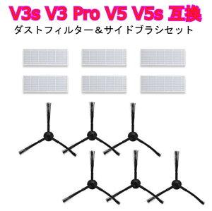 【送料無料】ロボット掃除機 V3s V3 Pro V5 V5s フィルター サイドブラシ 互換 用交換キット(12点セット)【ポイント消化】