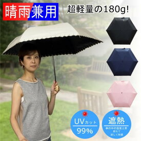 折りたたみ 日傘 折りたたみ傘 完全遮光 超軽量 180g 遮熱 UVカット 100% 遮光 レディース 晴雨兼用 かわいい スカラップ カット【ポイント消化】