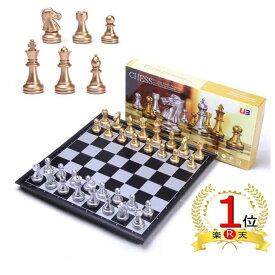 【ランキング1位獲得】マグネット チェス コンパクト収納! 折り畳み式 対戦ゲームの決定版! 子供から大人まで