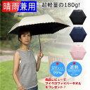 日傘 晴雨兼用 遮光 折りたたみ傘 超軽量 180g 遮熱 UVカット 100% 遮光 レディース かわいい スカラップ カット【ポ…