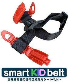 【送料無料】メテオAPAC スマートキッズベルト 1本 Smart Kid Belt 携帯型子ども用