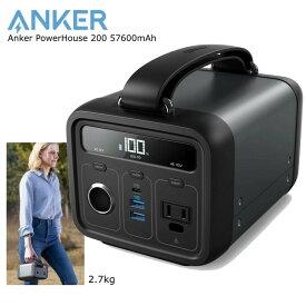 【非常用電源】Anker PowerHouse 200 ポータブル電源 A1702511 ANKER 蓄電池 [正弦波 57600mAh/213Wh PSE認証済 非常用電源 災害用品 アウトドア アンカー]