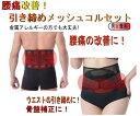 【つらい腰痛に】【通気性良好】 メッシュ 【ダイエット】【腰痛ベルト】送料無料!コルセット 腰痛サポーター 腰痛コルセット 腰痛対策グッズ