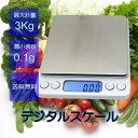 今だけ500円off 0.1gから3Kgまでデジタルスケール アルカリ電池付き ケーキやお菓子作り等に最適 風袋引き機能付き 計量器 バレンタイン