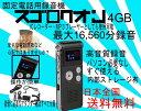 送料無料 固定電話用録音 スゴロクオン ICレコーダー ボイスレコーダー 小型 長時間録音 マイク スピーカー付内蔵 内部ストレージ 4GB