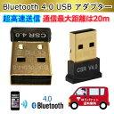 Bluetooth 4.0 USB アダプター レシーバー 無線 通信 PC パソコン ワイヤレス コンパクト Windows10/8/7/Vista対応(Ma...