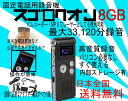 送料無料 固定電話用録音 スゴロクオン ICレコーダー ボイスレコーダー 小型 長時間録音 マイク スピーカー付内蔵…