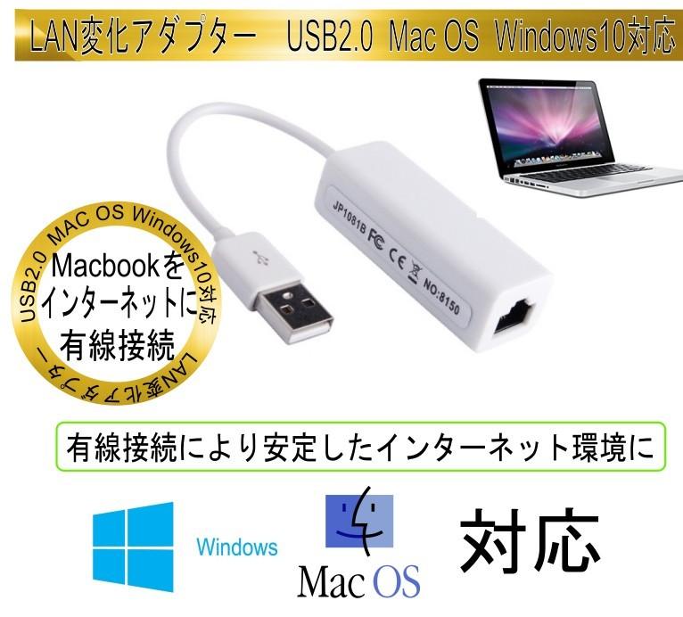 Windows Mac 対応 イーサネットアダプター LAN変換アダプター USB-LANアダプタ コネクタ バスパワー ウルトラブック 増設 USBオス