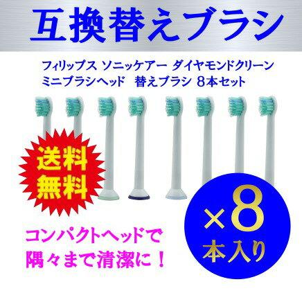 フィリップスソニックケアー ミニブラシ 互換替えブラシ 8本入り プロリザルツ コンパクトヘッド