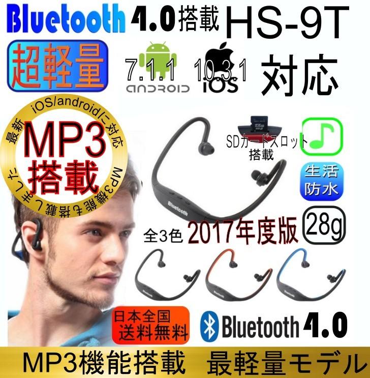送料無料 2017年度版 MP3プレーヤー機能搭載 音楽 通話もOK Bluetooth 4.0ワイヤレス イヤホン(イヤフォン)スポーツイヤホン H-S9T