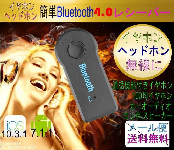 2017年 iOS10.3.1 android7.1.1対応 Bluetooth オーディオレシーバー 通話機能 ハンズフリー