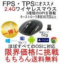 限界価格!400円OFF 赤字放出 全4色 DPI変更可能 FPS/TPS におススメ タフネス 高精度マウス 2.4G ワイヤレスマウス 無線マウス