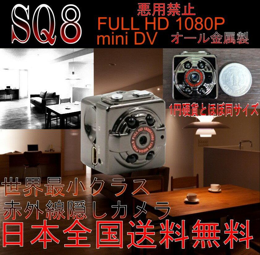 再生産品 送料無料 世界最小クラス 赤外線隠しカメラ 赤外線 隠しカメラ マイク・スピーカー SQ8