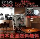 送料無料 世界最小クラス 赤外線隠しカメラ 赤外線 隠しカメラ マイク・スピーカー SQ8