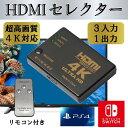 HDMI セレクター リモコン付き 高画質 4K対応 3入力1出力 電源不要 3ポート 切替器 ゲーム機 パソコン テレビ モニター【メール便 送料無料】