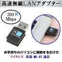 無線LANアダプター USB ワイヤレスWi-Fi 通信 無線LAN USBアダプター 高速300Mbps!Windows10 超小型 USB2.0 挿すだけ ...