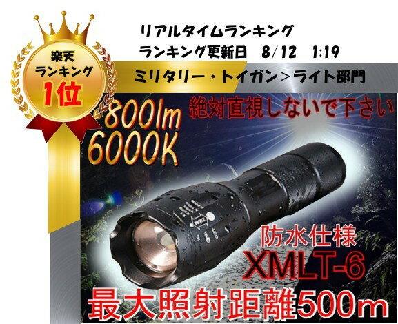 ランキング1位 獲得 最強クラスのLED CREE LEDを採用 フルメタル 金属製  XM-L T6 懐中電灯 LED懐中電灯 最強 充電式 防水 フラッシュライト 強力 長時間 防災