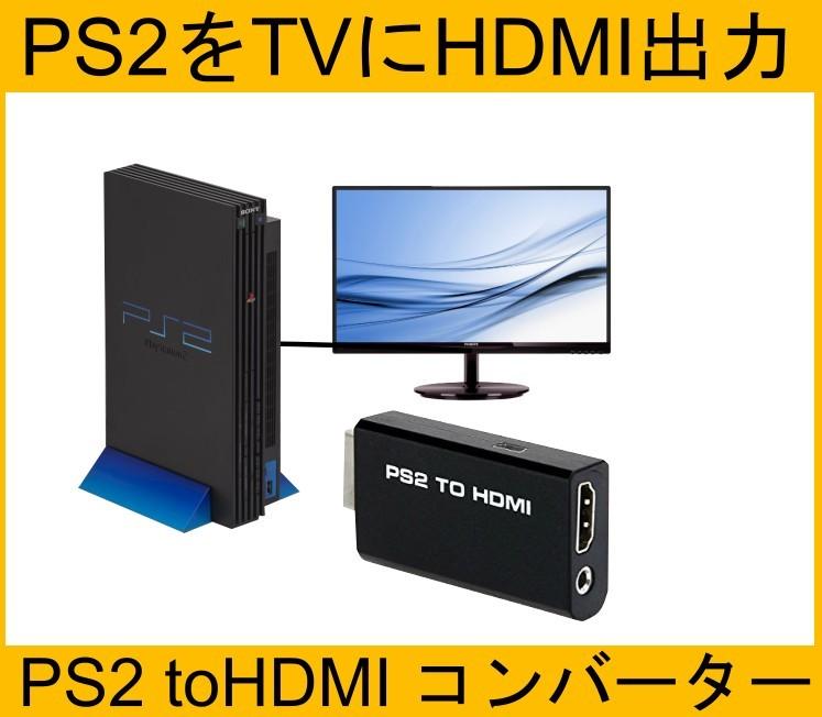 PS2専用 TO HDMI コンバーター PS2 toHDMI 変換アダプター HDMI接続コネクター