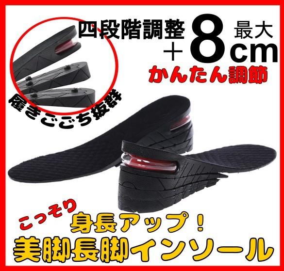 4段階調整 3.5+1.5+1.5+1.5cm 送料無料 メンズ レディース  シークレット インソール  8cm  左右1組 3.5+1.5+1.5+1.5cm 中敷き エアインソール エアキャップ 身長アップ シークレット 靴 シークレットシューズ インソール