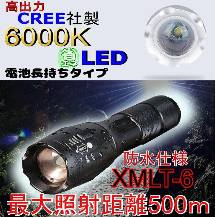 XM-L T6 世界最強のLED CREE LEDを採用 フルメタル 金属製   懐中電灯 LED懐中電灯 最強 充電式 防水 フラッシュライト 強力 長時間 防災