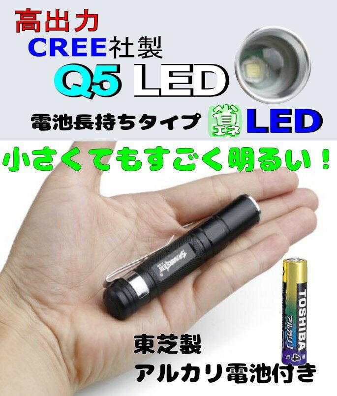 シリウス E522 世界最強のLED CREE LEDを採用 アルカリ電池付き フルメタル 金属製  懐中電灯 LED懐中電灯 最強 防水 フラッシュライト 強力 長時間 防災 小型