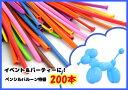 バルーンアート ペンシルバルーン ハロウィン 風船 200本 特盛 大量 風船 マジックバルーン ツイストバルーン …