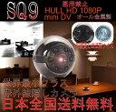 入荷しました! 新型にモデルチェンジ! 世界最小クラス 赤外線隠しカメラ 赤外線 隠しカメラ マイク・スピーカー SQ9