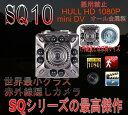 入荷しました! 新型にモデルチェンジ SQ10 SQシリーズ最強モデル 赤外線8灯ライト 送料無料 世界最小クラス 赤外線隠しカメラ 赤外線 隠しカメラ マイク・スピーカー