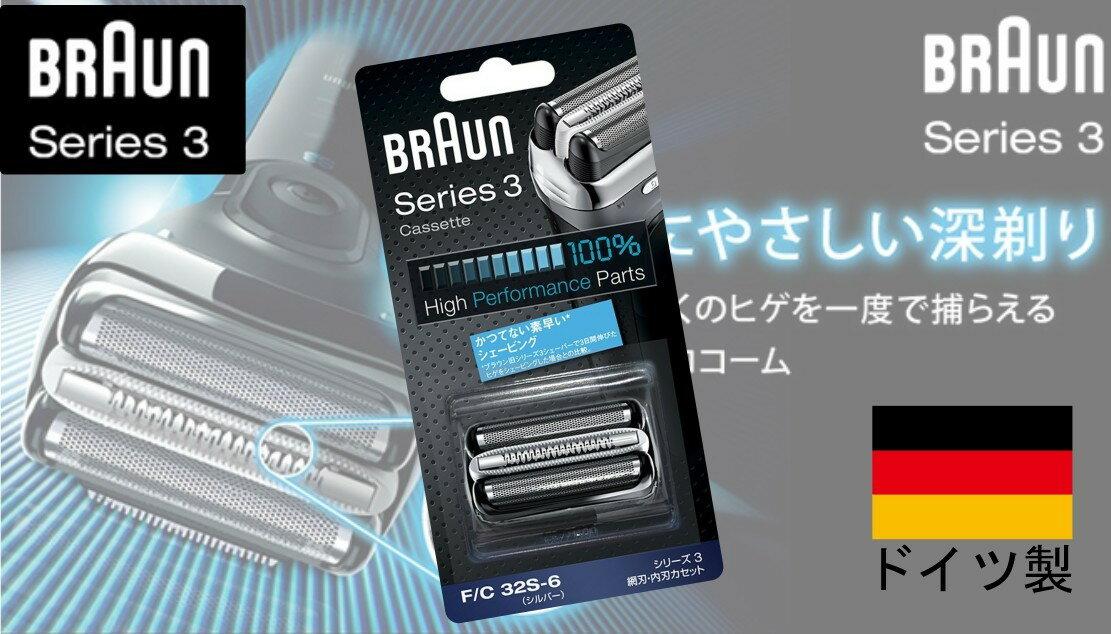 送料無料 税込み 正規 純正品 ドイツ製 ブラウン BRAUN シェーバー替刃 (網刃・内刃一体型カセット) F/C32B-6[FC32B6]