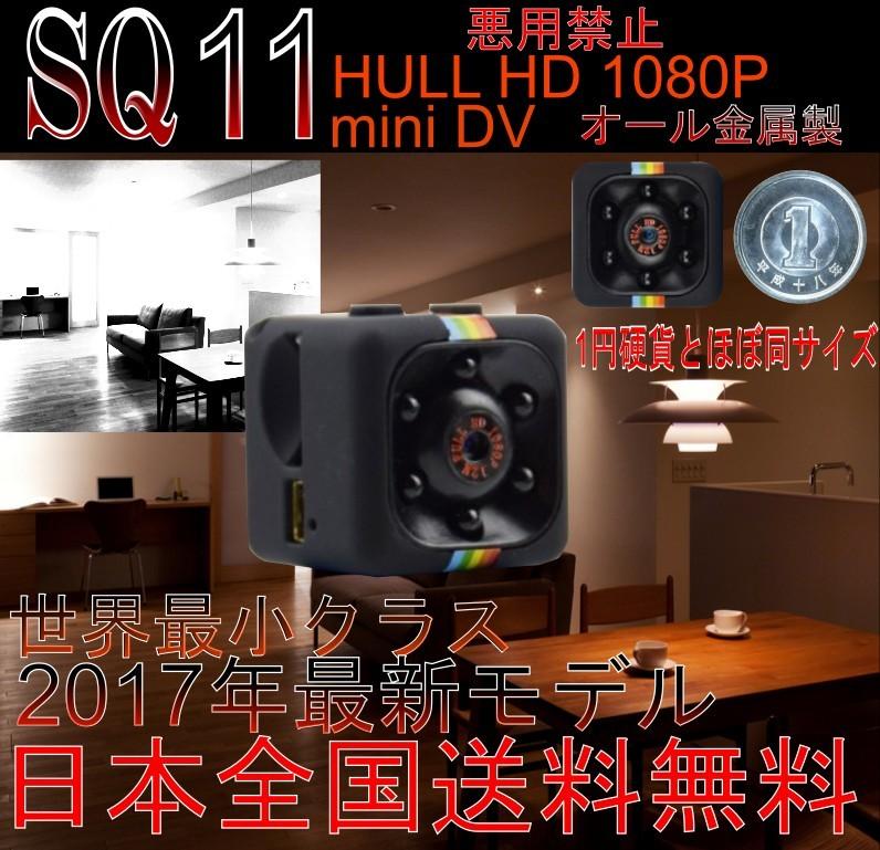 再入荷 2017年最新型 世界最小クラス 赤外線隠しカメラ 赤外線 隠しカメラ マイク・スピーカー SQ11