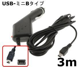 ランキング1位! 送料無料 USB シガー ミニ タイプB ドラレコ GPS用 急速充電 12V-24V 1.5A 車 自動車 電源充電アダプター コード ケーブル