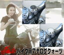 【送料無料】バイク用 愛車に付ける アナログ時計 簡単取り付け デザイン型 時計 バイク