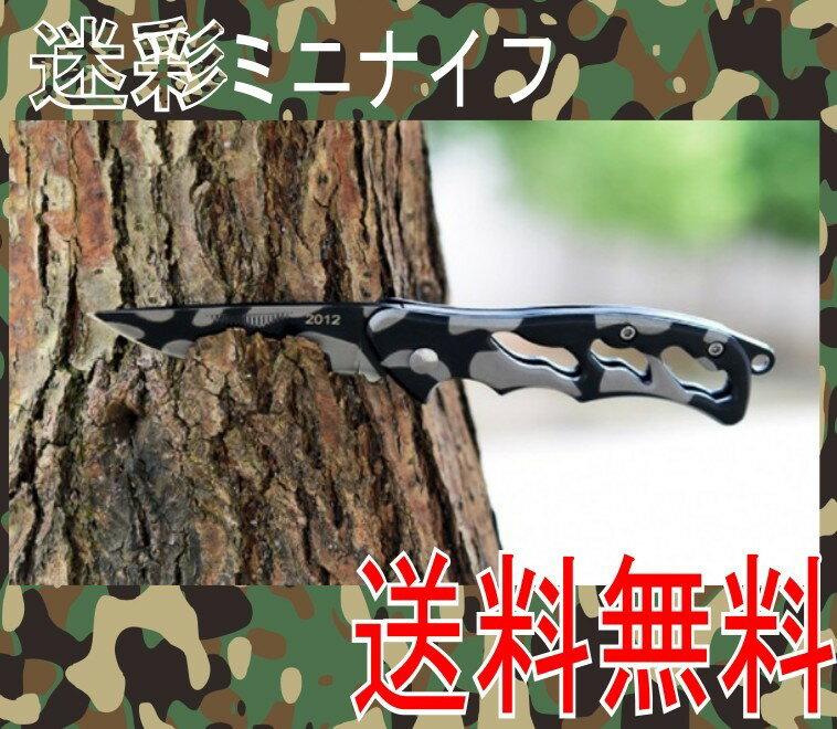 送料無料 迷彩 フォールディングナイフ 折り畳みナイフ フルステンレス製