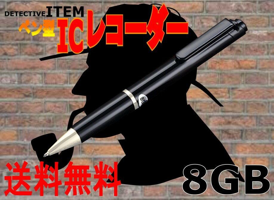 最新モデル ペン型 ボイスレコーダー アドバンス 8GBメモリ ペン ボールペン 多機能 小型 高音質 長時間 録音機 ボイスレコーダー ICレコーダー