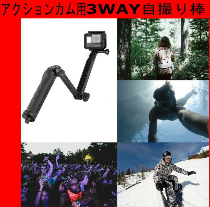 折り畳み式  GoPro/SJCAM対応 3Way 自撮り棒 セルカ棒 軽量 ラバーグリップ アングル調整可能 一脚 三脚 スポーツカメラ ウェアラブルカメラ
